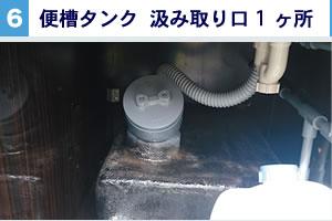 便槽タンク  汲み取り口1ヶ所
