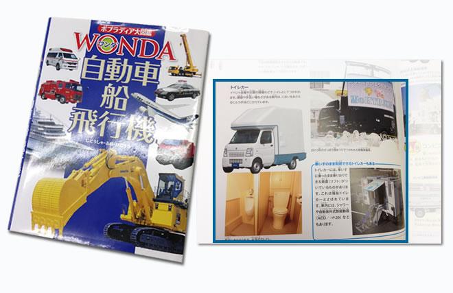ポプラディア大図鑑WONDA「自動車・船・飛行機」